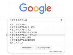 くすりエクスプレストリキュラー検索