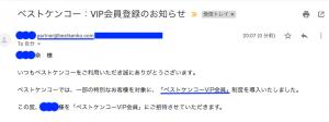 VIP-invitation