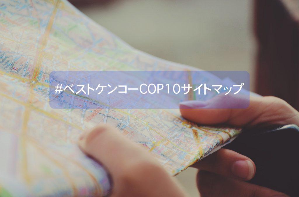ベストケンコーCOP10サイトマップ